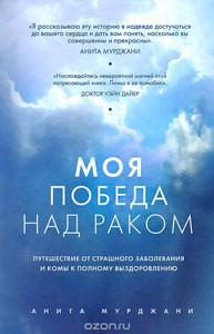 Anita_Murjani_book