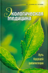 Oganyan_book